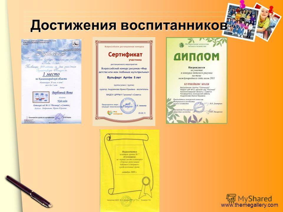 www.themegallery.com Достижения воспитанников
