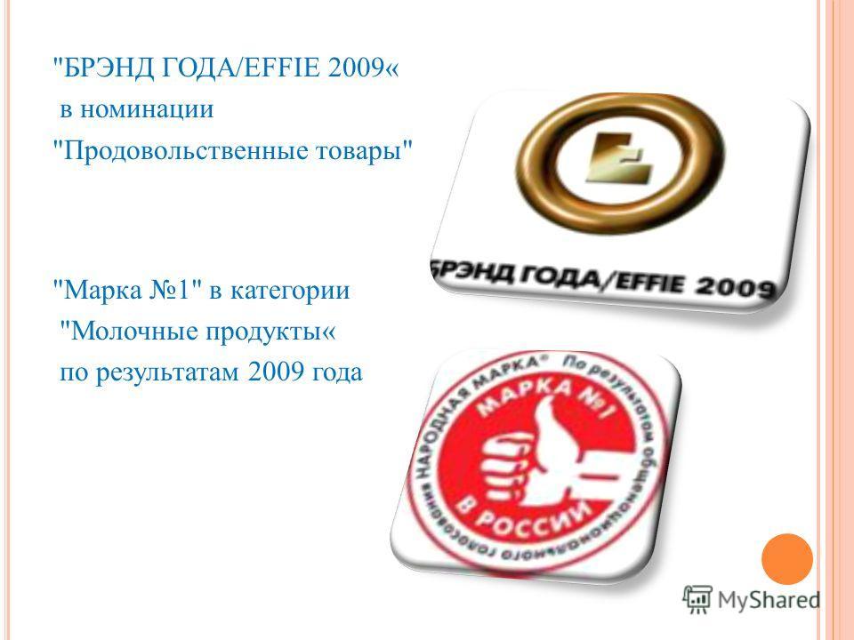 БРЭНД ГОДА/EFFIE 2009« в номинации Продовольственные товары Марка 1 в категории Молочные продукты« по результатам 2009 года