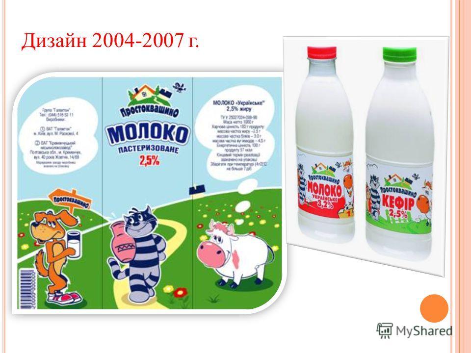 Дизайн 2004-2007 г.