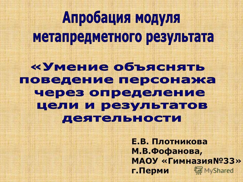 Е.В. Плотникова М.В.Фофанова, МАОУ «Гимназия 33» г.Перми