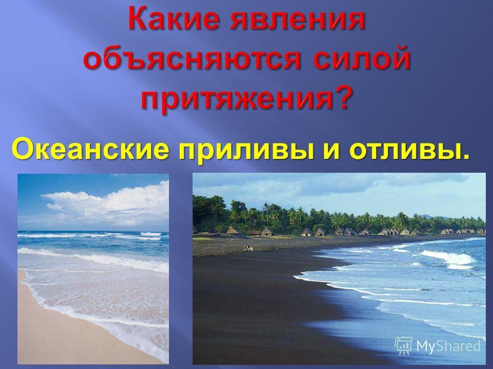 Океанские приливы и отливы.