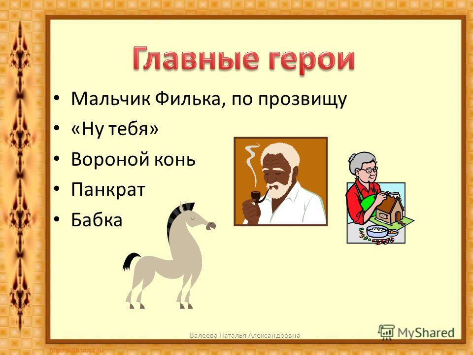 Мальчик Филька, по прозвищу «Ну тебя» Вороной конь Панкрат Бабка Валеева Наталья Александровна