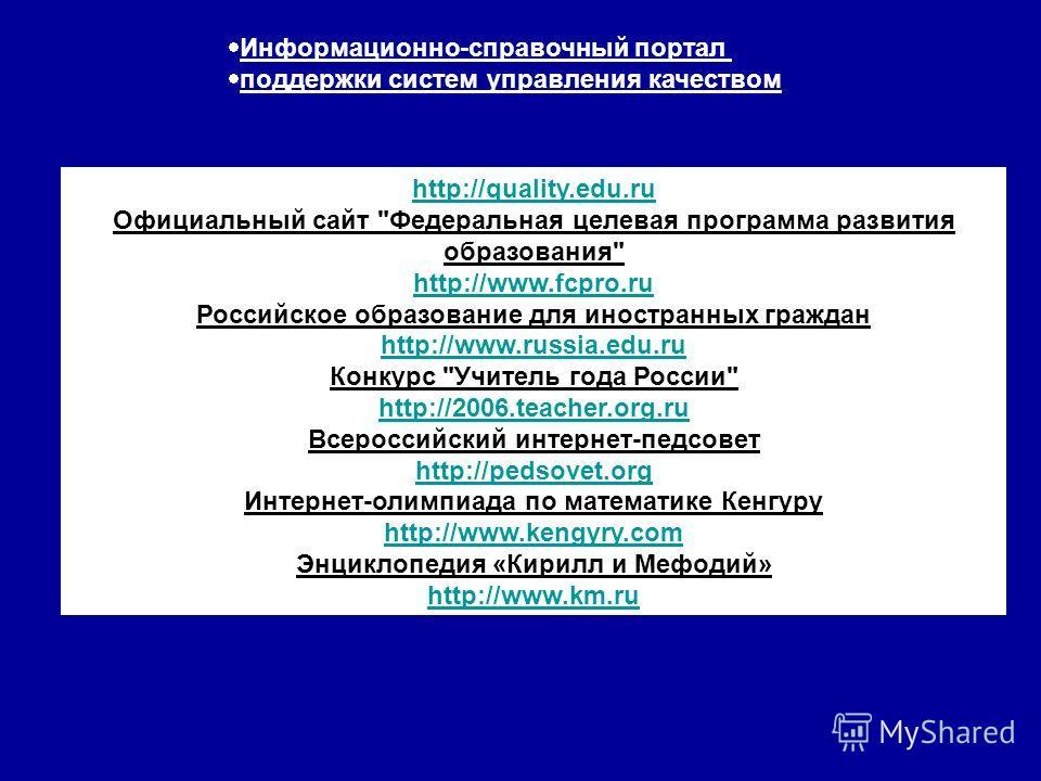Информационно-справочный портал поддержки систем управления качеством http://quality.edu.ru Официальный сайт