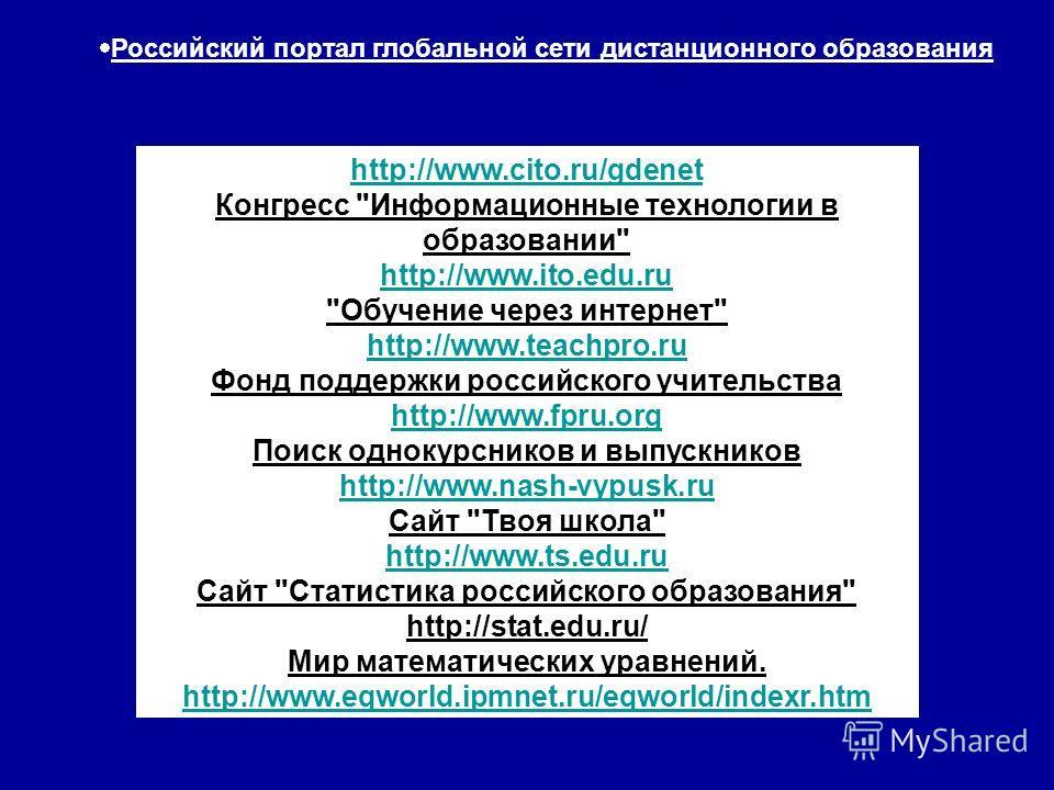 Российский портал глобальной сети дистанционного образования http://www.cito.ru/gdenet Конгресс