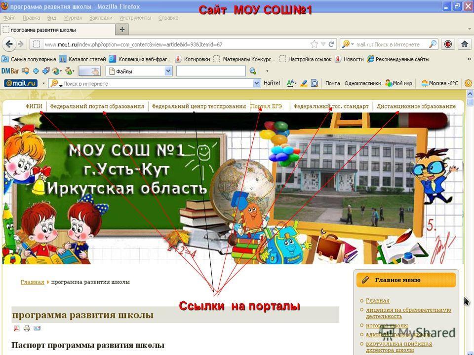 Сайт МОУ СОШ1 Ссылки на порталы