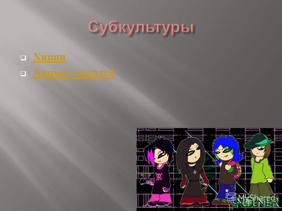 Хиппи Аниме + косплей Аниме + косплей
