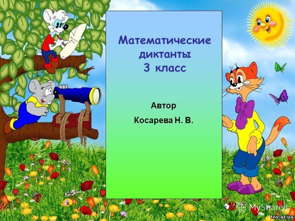 Математические диктанты 3 класс Автор Косарева Н. В.