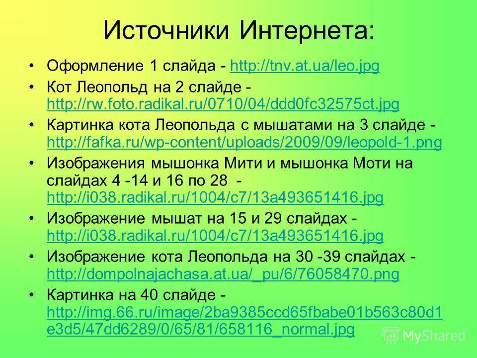 Источники Интернета: Оформление 1 слайда - http://tnv.at.ua/leo.jpghttp://tnv.at.ua/leo.jpg Кот Леопольд на 2 слайде - http://rw.foto.radikal.ru/0710/04/ddd0fc32575ct.jpg http://rw.foto.radikal.ru/0710/04/ddd0fc32575ct.jpg Картинка кота Леопольда с м