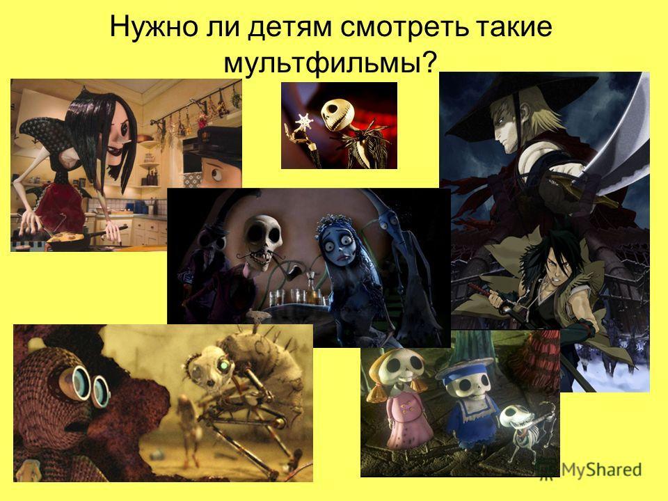 Нужно ли детям смотреть такие мультфильмы?