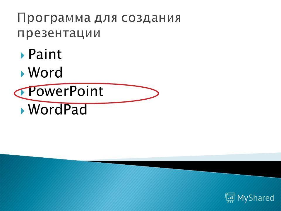 Программа для создания презентации Paint Word PowerPoint WordPad