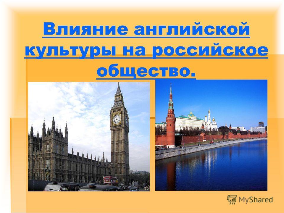 Влияние английской культуры на российское общество.