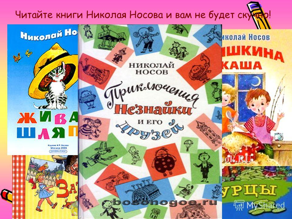 Читайте книги Николая Носова и вам не будет скучно!
