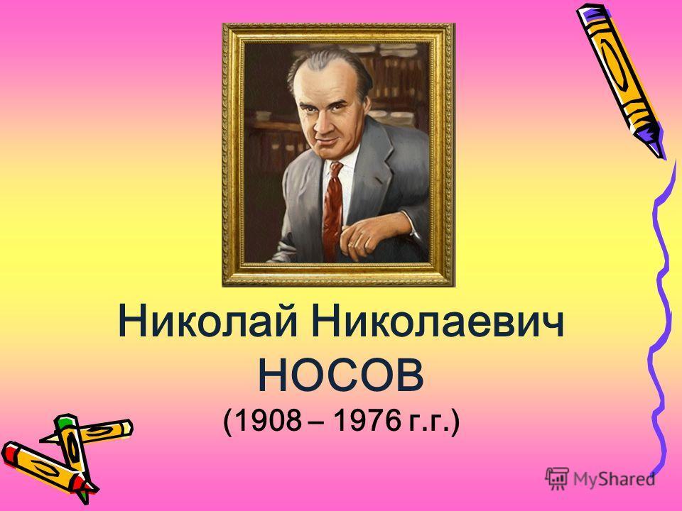 Николай Николаевич НОСОВ (1908 – 1976 г.г.)