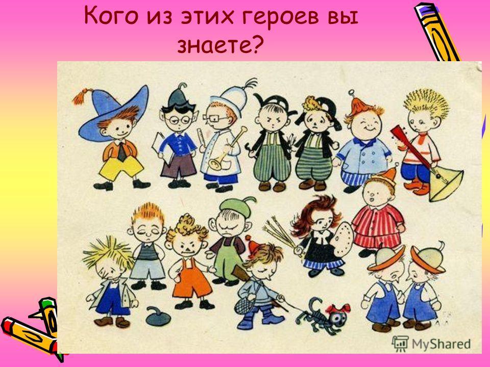 Кого из этих героев вы знаете?