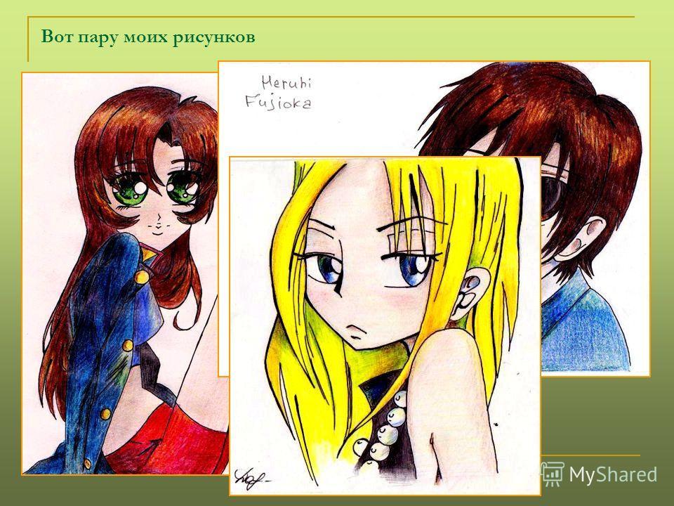 Вот пару моих рисунков
