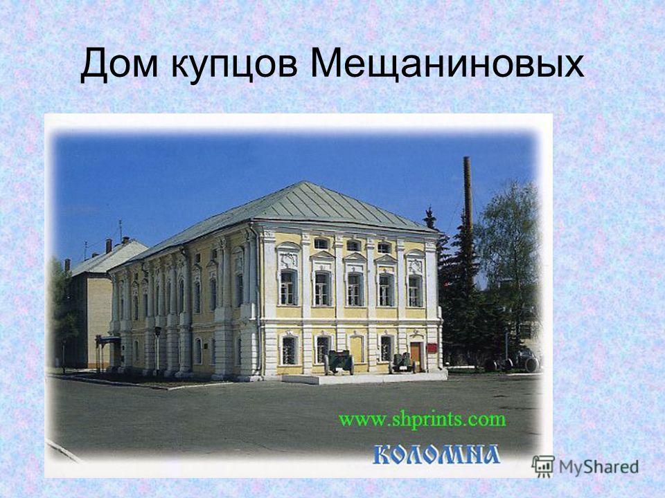 Дом купцов Мещаниновых