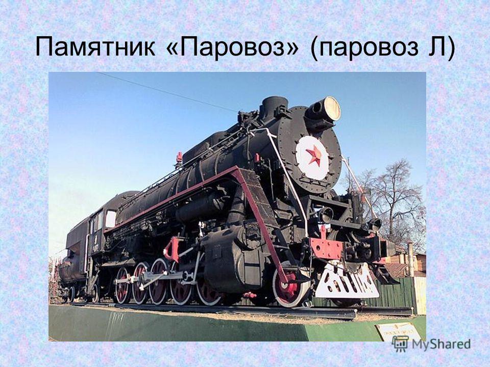 Памятник «Паровоз» (паровоз Л)