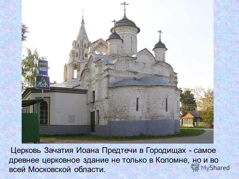 Церковь Зачатия Иоана Предтечи в Городищах - самое древнее церковное здание не только в Коломне, но и во всей Московской области.