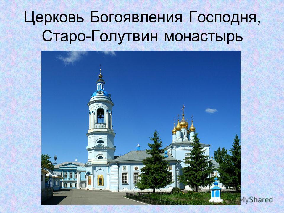 Церковь Богоявления Господня, Старо-Голутвин монастырь