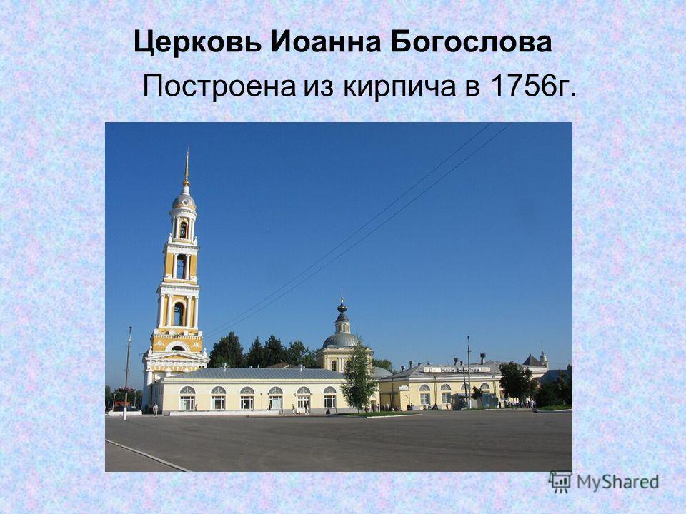 Церковь Иоанна Богослова Построена из кирпича в 1756 г.