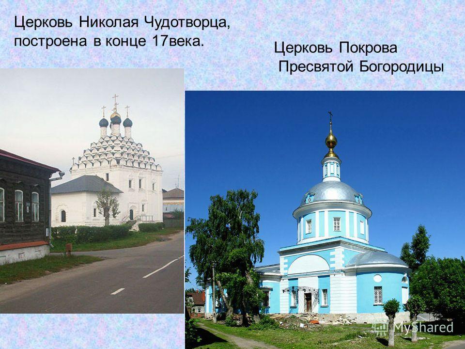 Церковь Николая Чудотворца, построена в конце 17 века. Церковь Покрова Пресвятой Богородицы