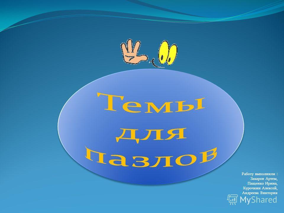 Работу выполнили : Захаров Артем, Пащенко Ирина, Курочкин Алексей, Андреева Виктория
