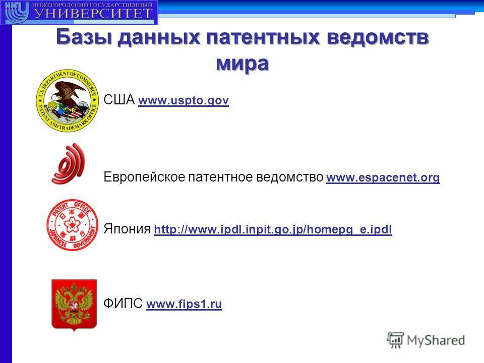 Базы данных патентных ведомств мира США www.uspto.gov Европейское патентное ведомство www.espacenet.org Япония http://www.ipdl.inpit.go.jp/homepg_e.ipdl ФИПС www.fips1.ru