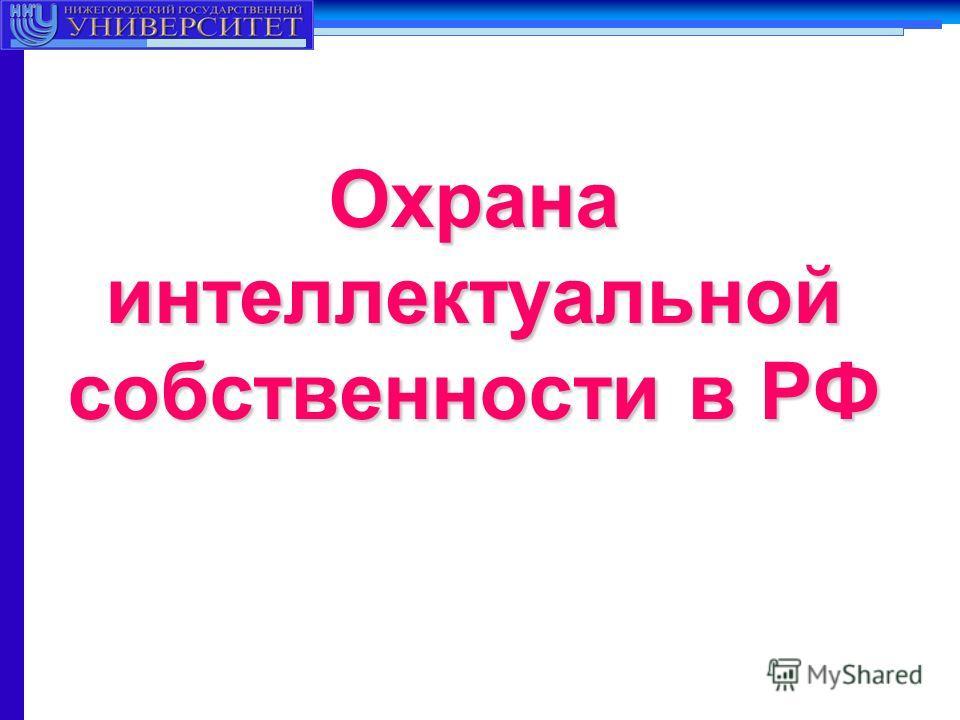 Охрана интеллектуальной собственности в РФ