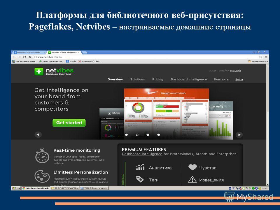 Платформы для библиотечного веб-присутствия: Pageflakes, Netvibes – настраиваемые домашние страницы