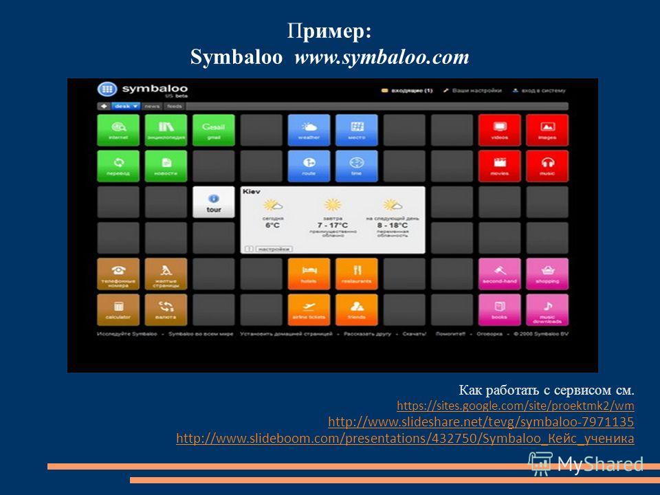 Пример: Symbaloo www.symbaloo.com Как работать с сервисом см. https://sites.google.com/site/proektmk2/wm http://www.slideshare.net/tevg/symbaloo-7971135 http://www.slideboom.com/presentations/432750/Symbaloо_Кейс_ученика