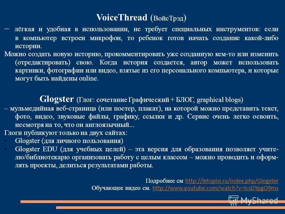 VoiceThread ( Войс Трэд ) – лёгкая и удобная в использовании, не требует специальных инструментов: если в компьютер встроен микрофон, то ребенок готов начать создание какой-либо истории. Можно создать новую историю, прокомментировать уже созданную ке