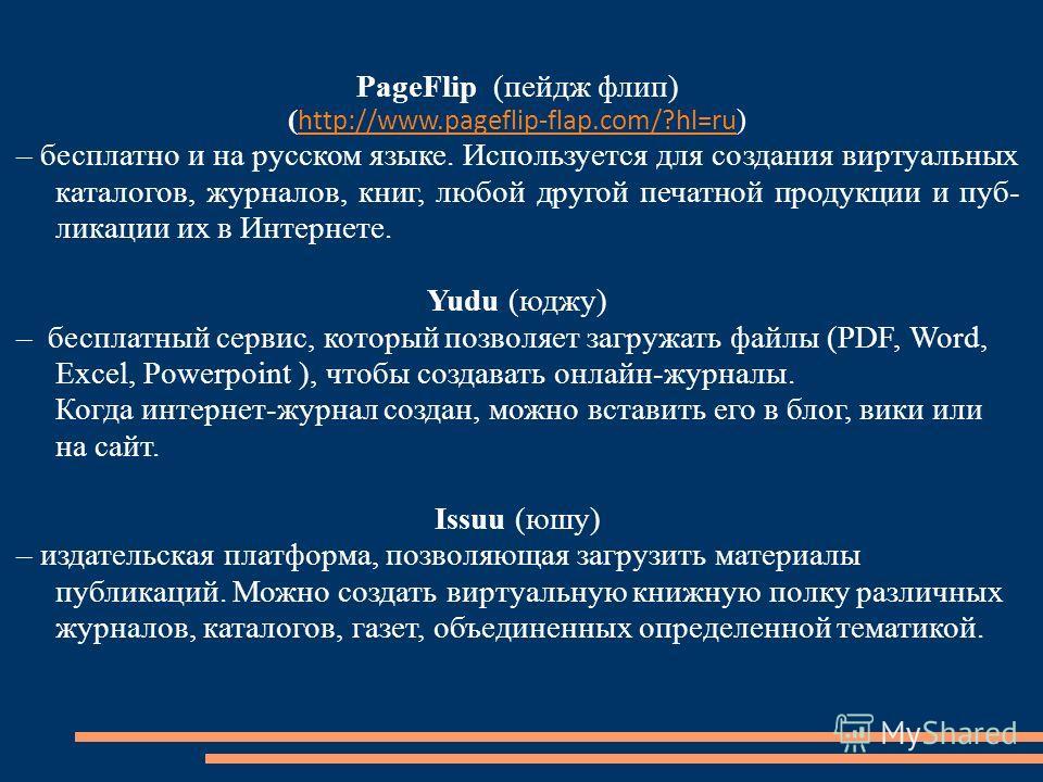 PageFlip (пейдж флип) ( http://www.pageflip-flap.com/?hl=ru ) http://www.pageflip-flap.com/?hl=ru – бесплатно и на русском языке. Используется для создания виртуальных каталогов, журналов, книг, любой другой печатной продукции и пуб- ликации их в Инт