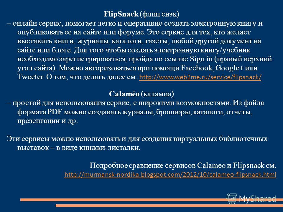 FlipSnack (флип снэк) – онлайн сервис, помогает легко и оперативно создать электронную книгу и опубликовать ее на сайте или форуме. Это сервис для тех, кто желает выставить книги, журналы, каталоги, газеты, любой другой документ на сайте или блоге. Д