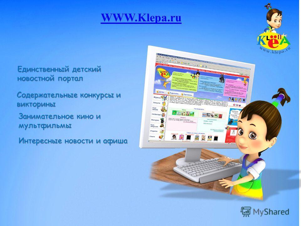 WWW.Klepa.ru Единственный детский новостной портал Занимательное кино и мультфильмы Содержательные конкурсы и викторины Интересные новости и афиша