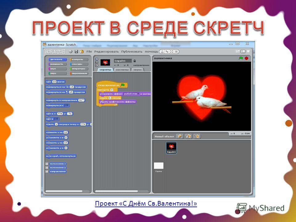 Проект «С Днём Св.Валентина!»