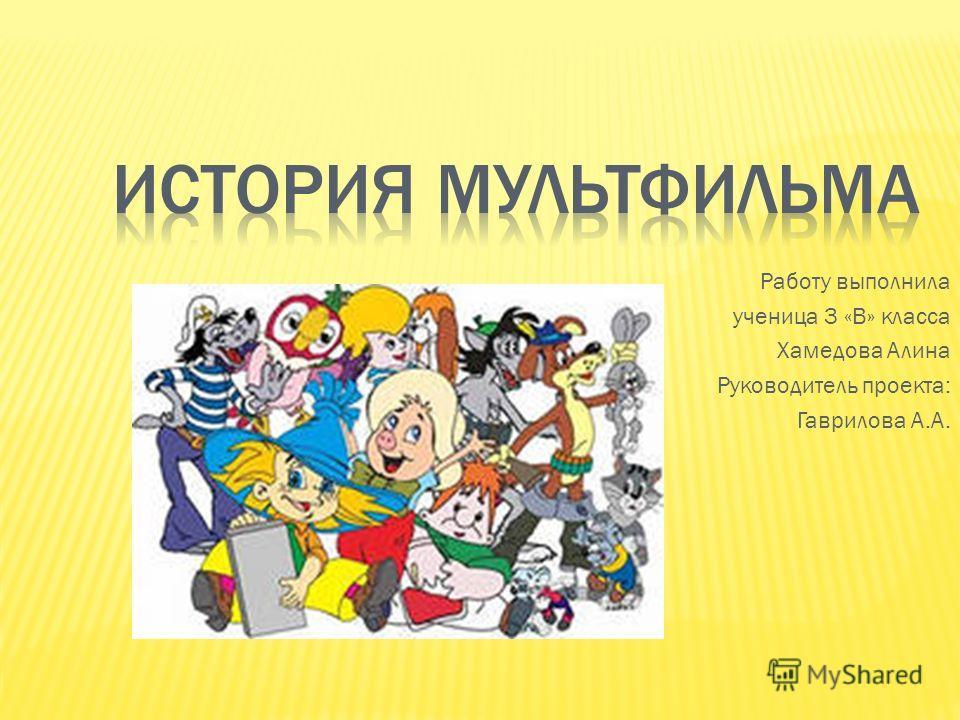 Работу выполнила ученица 3 «В» класса Хамедова Алина Руководитель проекта: Гаврилова А.А.