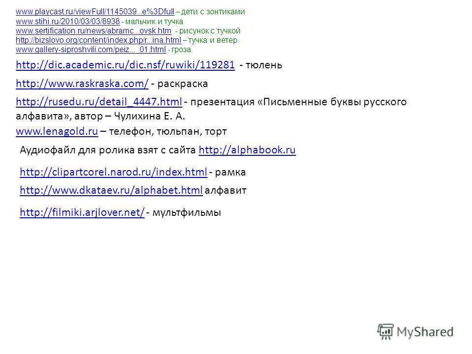 www.playcast.ru/viewFull/1145039...e%3Dfullwww.playcast.ru/viewFull/1145039...e%3Dfull – дети с зонтиками www.stihi.ru/2010/03/03/8938www.stihi.ru/2010/03/03/8938 - мальчик и тучка www.sertification.ru/news/abramc...ovsk.htmwww.sertification.ru/news/