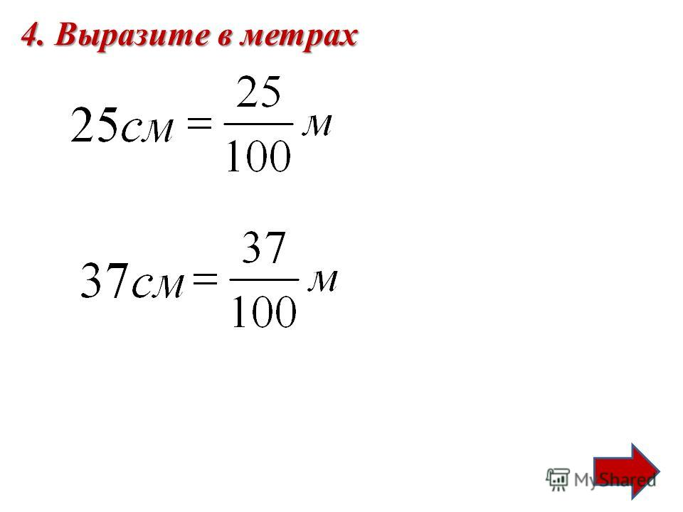 4. Выразите в метрах