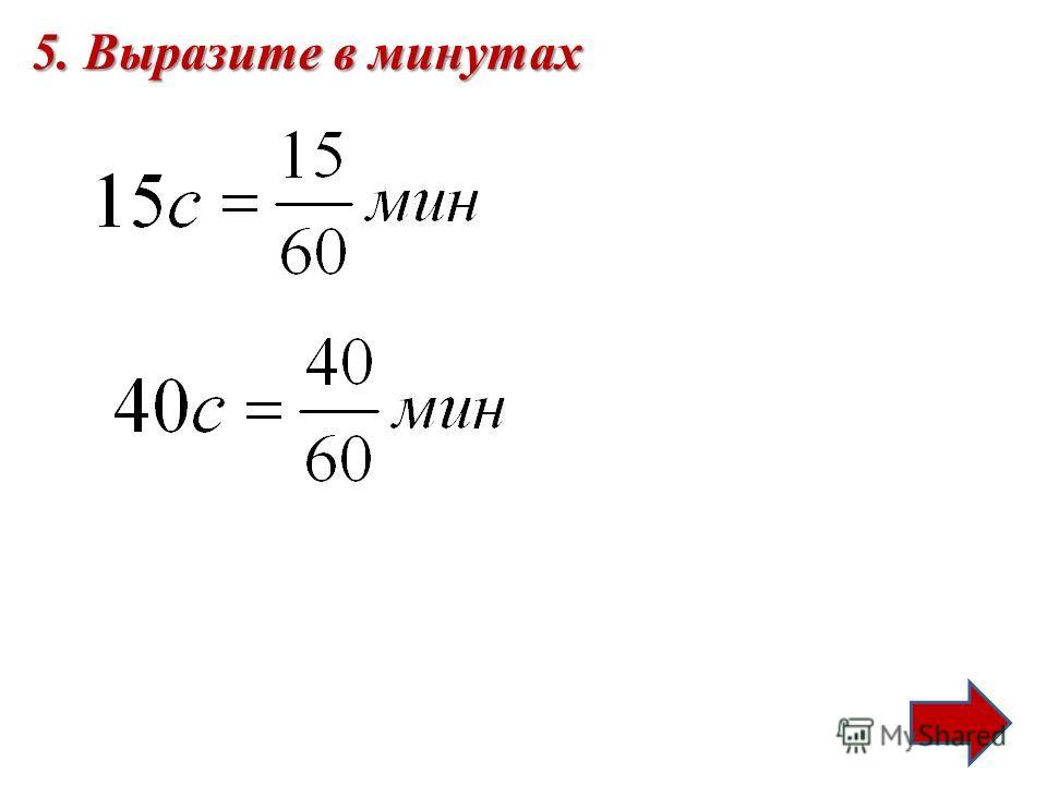 5. Выразите в минутах
