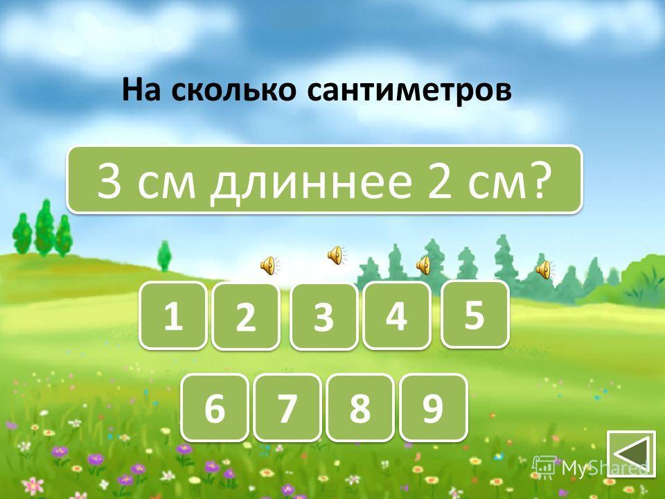 1 см и 5 см? 9 9 8 8 7 7 6 6 5 5 4 4 3 3 2 2 1 1 Какова сумма длин отрезков