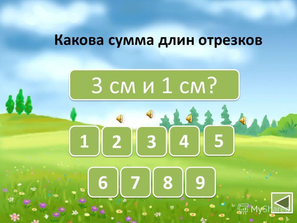3 см длиннее 2 см? 9 9 8 8 7 7 6 6 5 5 4 4 3 3 2 2 1 1 На сколько сантиметров