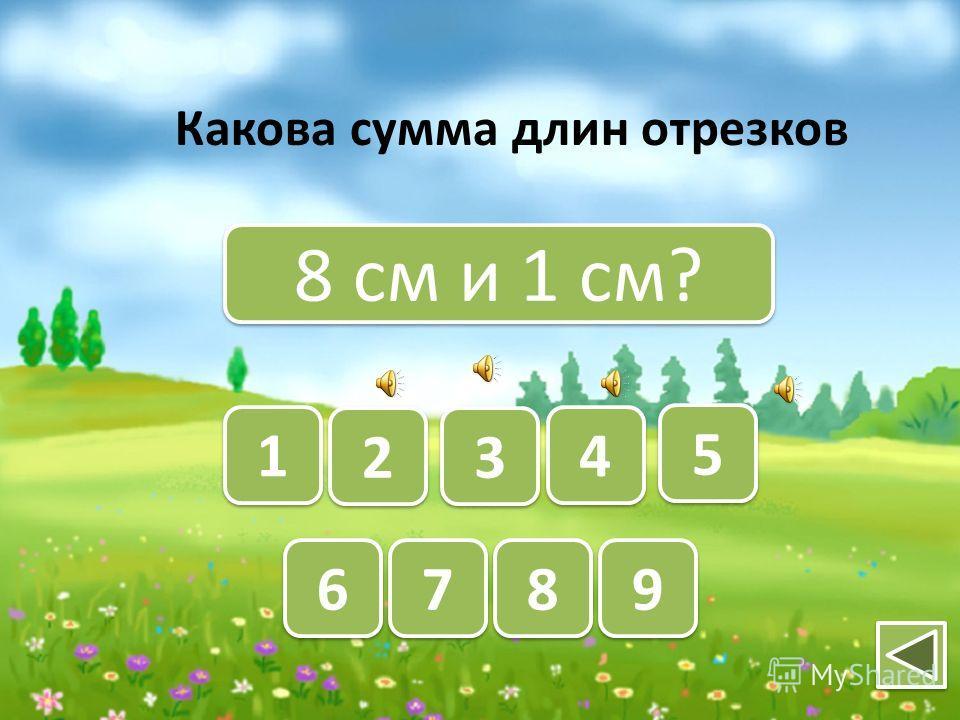 в 6 см короче отрезка в 9 см? 9 9 8 8 7 7 6 6 5 5 4 4 3 3 2 2 1 1 На сколько сантиметров отрезок