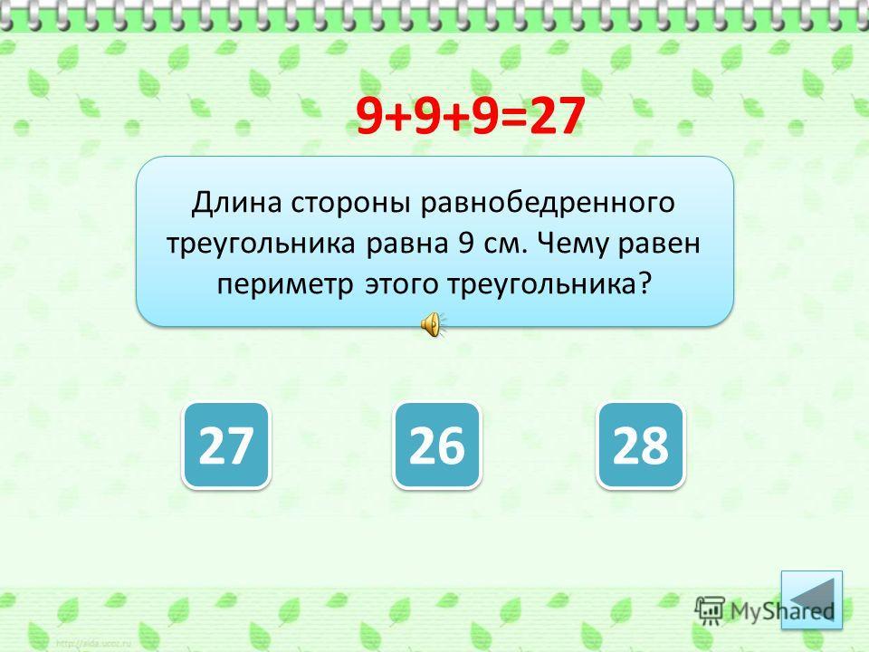 Периметр треугольника равен 22 см. Две стороны по 8 см. Чему равна третья сторона ? 7 7 5 5 6 6 22-8-8=6