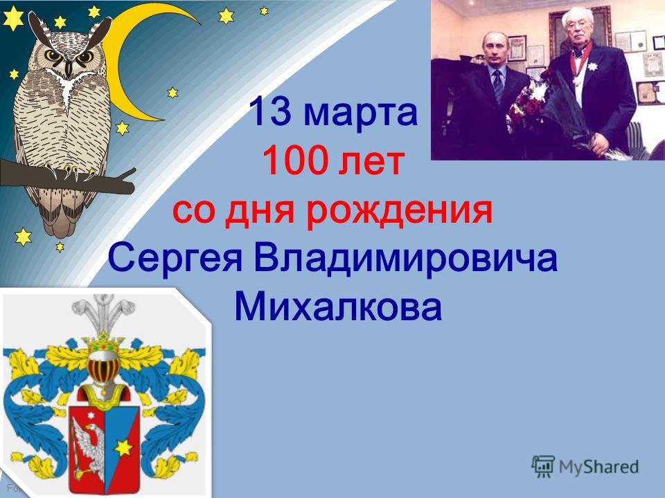 13 марта 100 лет со дня рождения Сергея Владимировича Михалкова