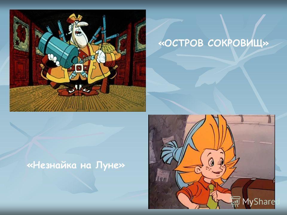 «Илья Муромец и соловей разбойник» «Приключения Алёнушки и Ерёмы»