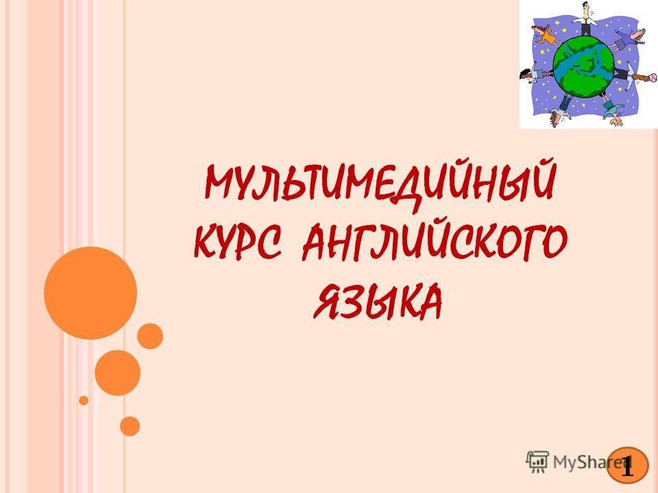 МУЛЬТИМЕДИЙНЫЙ КУРС АНГЛИЙСКОГО ЯЗЫКА 1