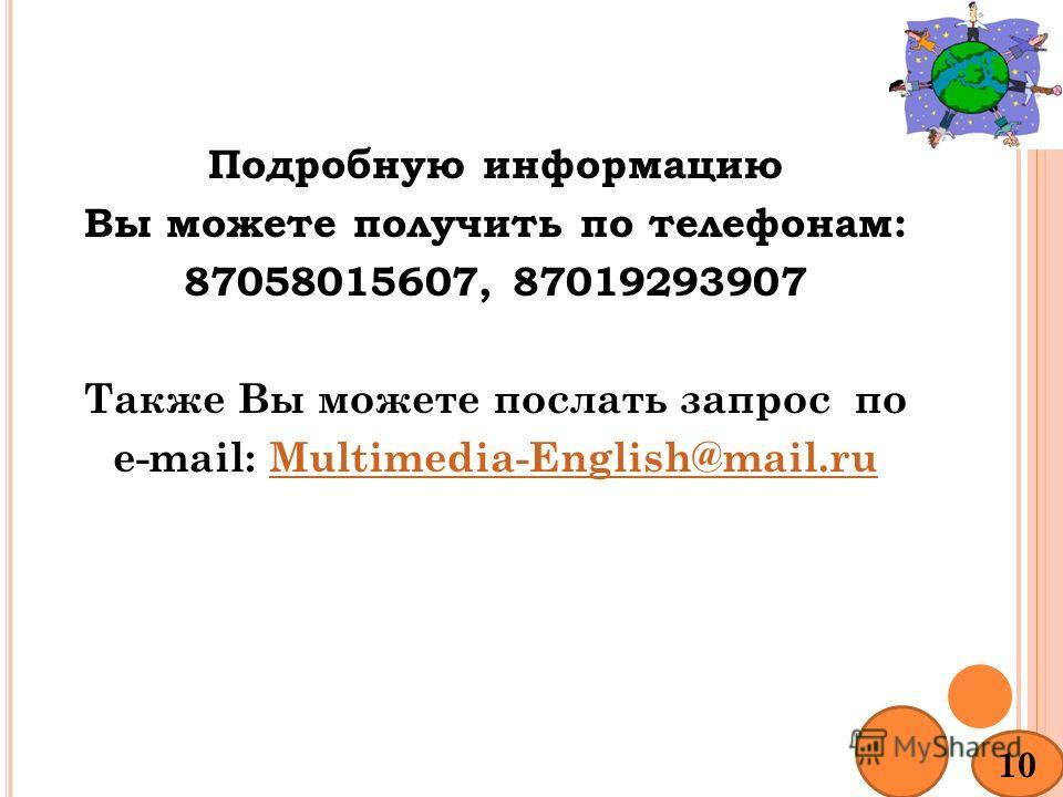 Подробную информацию Вы можете получить по телефонам: 87058015607, 87019293907 Также Вы можете послать запрос по e-mail: Multimedia-English@mail.ruMultimedia-English@mail.ru 10