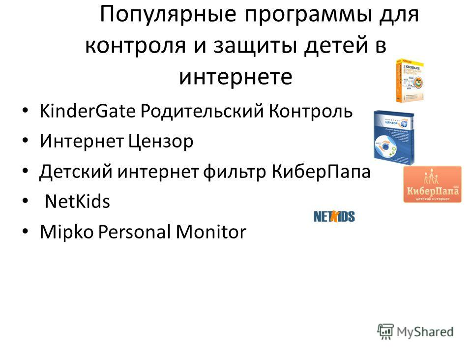 Популярные программы для контроля и защиты детей в интернете KinderGate Родительский Контроль Интернет Цензор Детский интернет фильтр Кибер Папа NetKids Mipko Personal Monitor