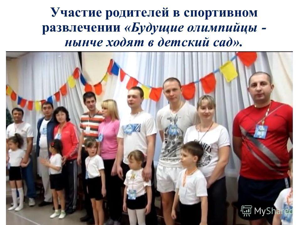 Участие родителей в спортивном развлечении «Будущие олимпийцы - нынче ходят в детский сад».