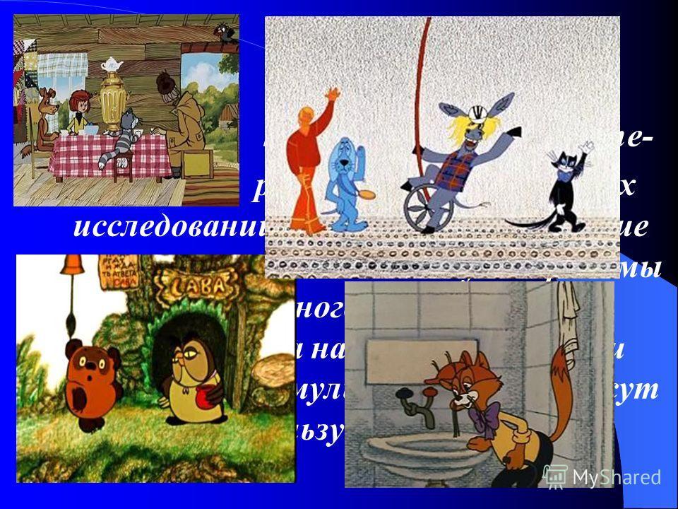 Цель работы: на основе работы с лите- ратурой и практических исследований выявить, какое влияние оказывают современные мультфильмы отечественного и иностранного производства на сознание детей, и узнать, какие мультфильмы принесут пользу ребенку.